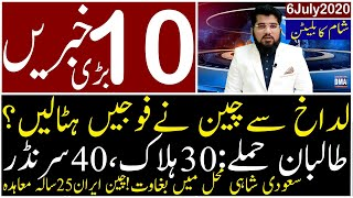 Top 10 with GNM | Evening | 6 July 2020 | Today's Top Latest Updates by Ghulam Nabi Madni |
