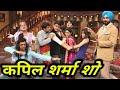 Family time With Kapil Sharma | Kapil Sharma new comedy show