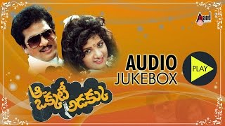 Aa Okkati Adakku | Full Songs JukeBox | Rajendra Prasad, Rambha | Telugu Old Songs