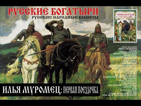 ИЛЬЯ МУРОМЕЦ: Первая поездочка (Аудиокнига Русские богатыри)
