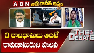 Amaravathi JAC Leader Sirisha Sensational Comments on AP 3 Capitals | The Debate with VK | ABN