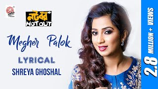 Megher Palok   Shreya Ghoshal   Natobar Not Out   Lyrical