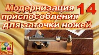 Модернизация приспособления для заточки ножей(Модернизация приспособления для заточки ножей. Часть 14. После модернизации на приспособлении можно затачи..., 2014-09-25T03:25:16.000Z)