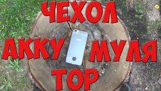 ЧЕХОЛ АККУМУЛЯТОР ДЛЯ IPHONE 6/6s