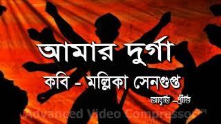 পুজোর কবিতা | আমার দুর্গা | Amar Durga | Mallika Sengupta | কন্যাশ্লোক | Durga Pujar Kobita Kolkata