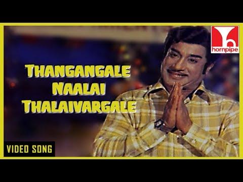Ennai Pol Oruvan Video Songs   Thangangale Naalai Thalaivargale   Sivaji Ganesan   MSV