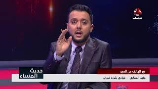 رحل صالح وتفككت منظومته  وبقيت ثورة فبراير خالدة  تستكمل أهدافها | حديث المساء