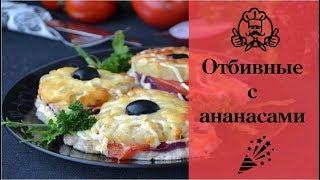 Отбивные с ананасами   / Праздничные блюда  / Канал «Вкусные рецепты»