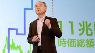 孫正義ソフトバンクG会長、 2019年4-6月期決算発表(8月7日、会見全編)