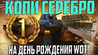 БЫСТРЕЙ КОПИ СЕРЕБРО НА ДЕНЬ РОЖДЕНИЯ World Of Tanks!