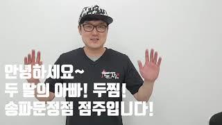 [가락동맛집/송파구맛집] 두찜(두마리찜닭) 송파문정점