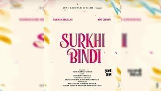 Gurnam Bhullar l Simi Chahal l Surkhi Bindi l New Movie l  Dainik Savera