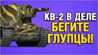 ВАНШОТ-МАШИНА КВ-2 - ИГРА НА 3 ОТМЕТКИ