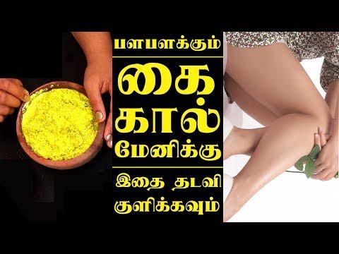 பளபளக்கும் மிருதுவான கை, கால், மேனிக்கு நல்ல வைத்திய குளியல்   Body Polishing Treatment