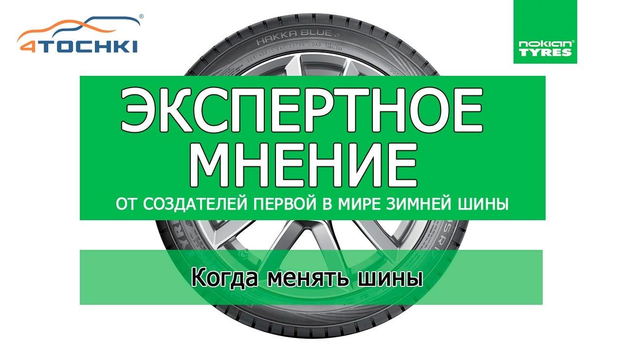 Nokian Tyres. Экспертное мнение. Когда менять шины на 4 точки. Шины и диски 4точки - Wheels & Tyres