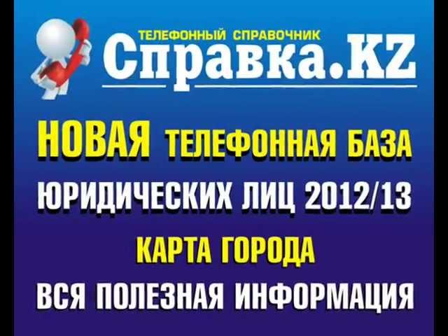 телефонный справочник велком 2015