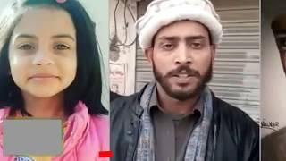 Zainab Case Kasur Main Viral Picture ki Story Waseem ki Zubani