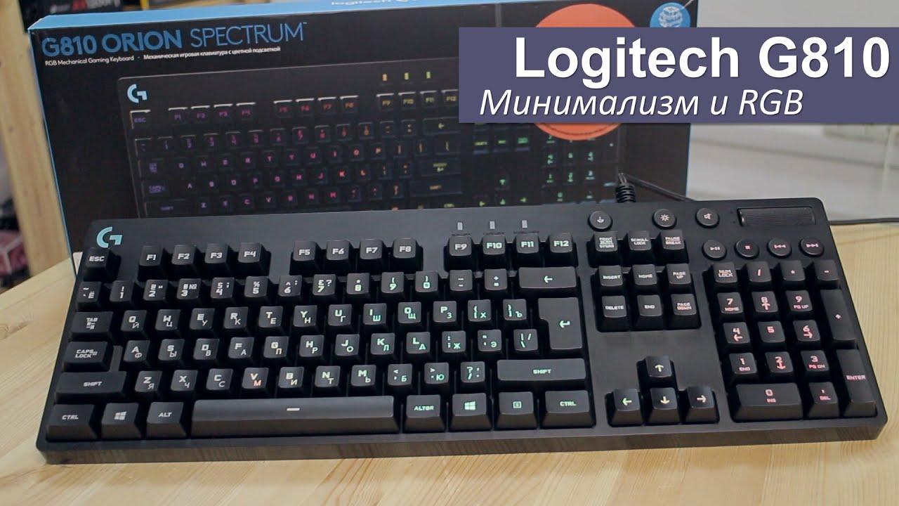 Logitech G810. Минимализм и RGB