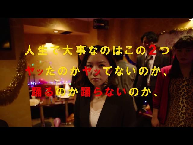 映画『疑惑とダンス』予告編