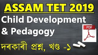 ASSAM TET 2019 | Child Dev. & Pedagogy | Special Question Set | Part - I  | EduCareGK