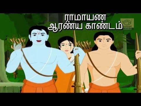 Aranya Kandam Ramayan Full Movie In Tamil - ஆரண்ய காண்டம் - ராமாயணம்  - தமிழ்