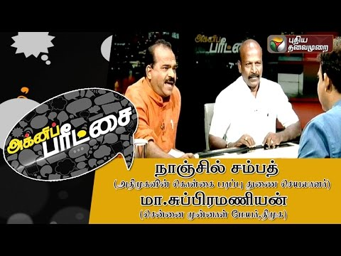 Nanjil Sampath(ADMK) and Ma. Subramanian (DMK) in Agni Paritchai (21/11/15)