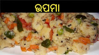ସୁଜି ଉପମା | Upma in Odia | Suji Upma in Odia | Upma Recipe in Odia | ODIA FOOD
