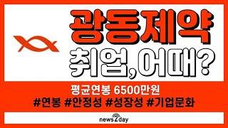 [뉴스투데이 카드뉴스] 광동제약 취업어때? 평균연봉 6…