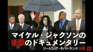 【衝撃】マイケル・ジャクソン|キング・オブ・ポップからの失脚[リービング・ネバーランド 前編]