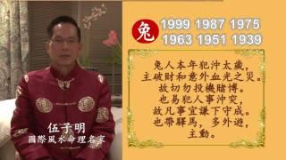 伍子明師傅2017丁酉火雞年生肖運程-肖兔