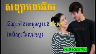 Original song-សង្សាបងអើយ,Songsa bong ery, khmer ...