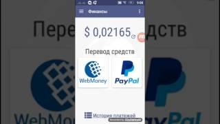 Проверка globus mobile. Вывод денег из глобус мобайл.