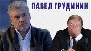 """Грудинин - кандидат """"За всех""""! Остановите - Вове надо выйти!  23.12.2017"""