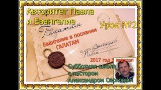 Урок - 2.  Авторитет Павла и Евангелие