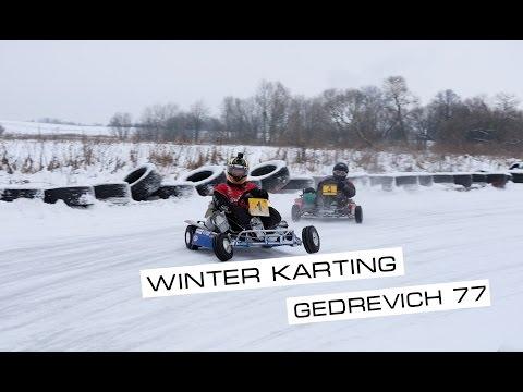 видео: Зимний картинг 2017. Тренировки \ winter karting