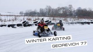 Зимний картинг 2017. Тренировки \ Winter karting