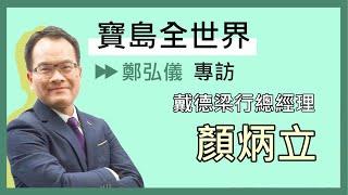 《寶島全世界》專訪戴德梁行總經理 顏炳立