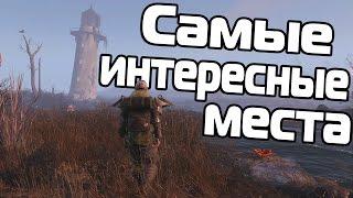 ТОП 7 - Самые интересные места Fallout 4 без DLC