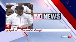 O Panneerselvam's explanation over violence in protest at Chennai: Reporter Update | News7 Tamil