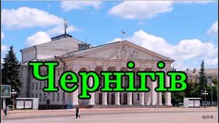 Чернигов, Козелец(Достопримечательности Чернигова и Козелеца., 2016-11-10T08:45:56.000Z)