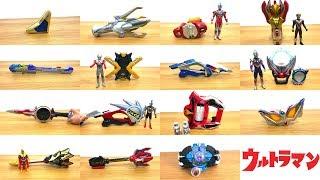 ウルトラマンの変身アイテム!ウルトラマンガイア!ギンガ!ビクトリー!エックス!オーブ!ジード!ルーブの変身、パワーアップアイテムを一気に紹介するぞ!Ultraman