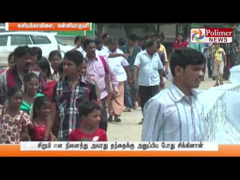 Kanya Kumari : Intelligence guard send filthy pictures to Father ; thinking as girl | Polimer News