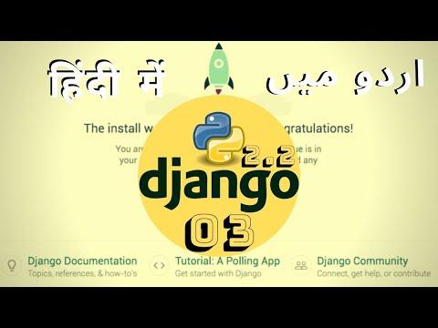 Part 03 Django 2 Tutorial Series in Urdu Hindi: How to Create Routes and URL Configuration in Django thumbnail