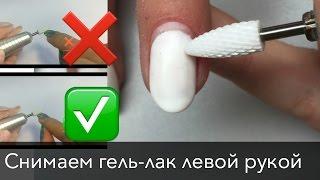 Как снять гель-лак левой рукой? + Приглашение на вебинар
