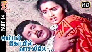 Amman kovil Vasalile Tamil Full Movie HD | Part 14 | Ramarajan | Sangeetha | Senthil | Thamizh Padam