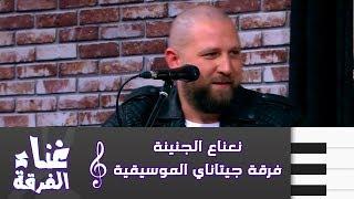 نعناع الجنينة - فرقة جيتاناي الموسيقية