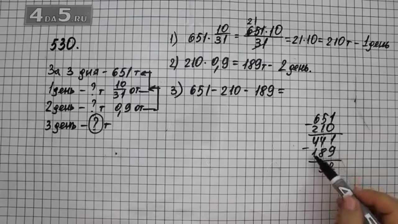 Математика гдз 6 класс видео с объяснением задач виленкин задание