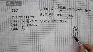 Упражнение 530. Математика 6 класс Виленкин Н.Я.