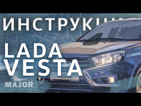 Инструкция Lada Vesta 2020