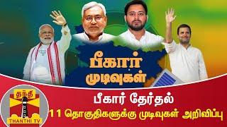 பீகார் தேர்தல் – 11 தொகுதிகளுக்கு முடிவுகள் அறிவிப்பு